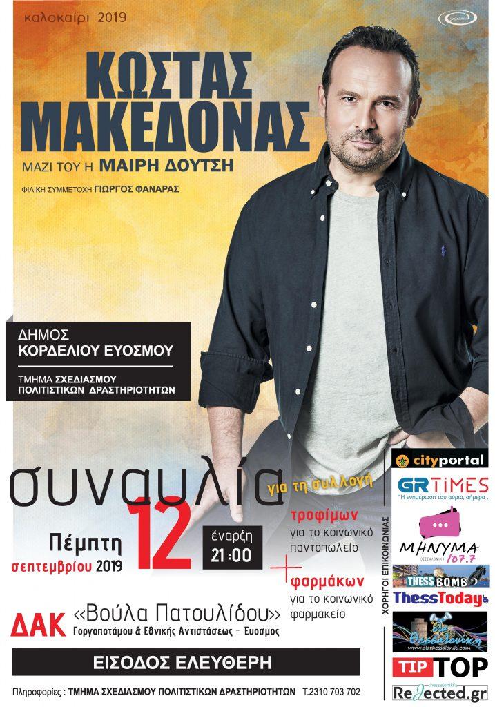 Μακεδόνα